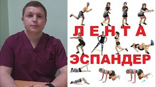 Эластичная лента для фитнеса | Упражнения | Эспандер | Resistance Band Exercises