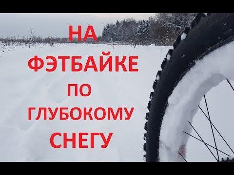 НА ВЕЛОСИПЕДЕ ПО глубокому СНЕГУ | ОСОБЕННОСТИ езды после снегопада | ФЭТБАЙК зимой