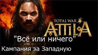"""Total war:Attila """"Всё или ничего"""" Западная Римская империя(понеслась) 1 эпизод"""