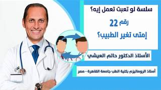 امتى تغير الطبيب؟ أ.د. حاتم العيشي
