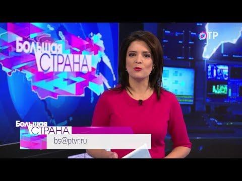 Большая страна на ОТР (20.10)