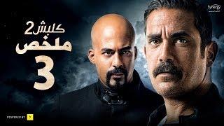 ملخص أحداث مسلسل كلبش2 من الحلقة 11 - 15 - kalabsh2 series Summary