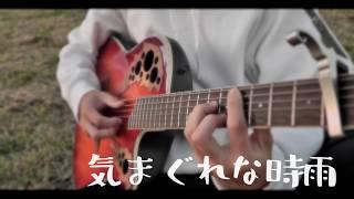 【まるりとりゅうが】気まぐれな時雨 を歌ってみた!!