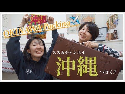 沖縄パッキング&キャリーケース紹介!!