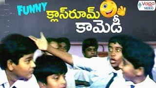 Funny Class Room Comedy Scenes    Latest Telugu Comedy Scenes    Volga Videos 2017