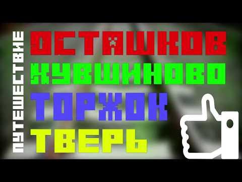 Поездка Осташков - Кувшиново - Торжок - Тверь, часть 1