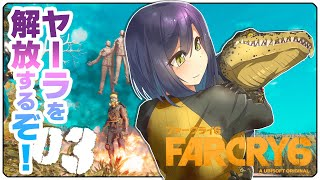 03: ヤーラを解放するぞキャンペーン 【 FarCry6 静凛/にじさんじ】