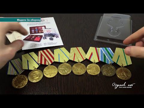 Коллекция медалей За оборону