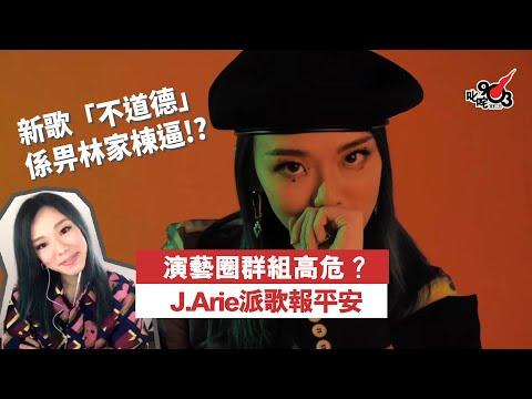 演藝圈群組高危?J.Arie派歌報平安!新歌自爆「不道德」係畀林家棟逼!?