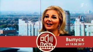 Пусть говорят - Черный список для Евровидения. Выпуск от15.05.2017