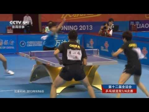 2013 China National Games: Mixed Doubles R1(16) & R2(QF) [HD] [Full Matches/Chinese]