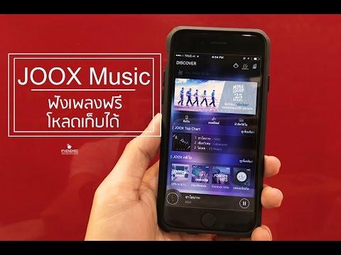 พรีวิว JOOX Music ฟังเพลงออนไลน์ โหลดเก็บลง iPhone ใช้ฟรี