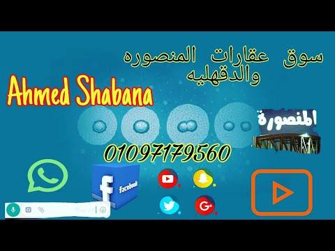 شقه للبيع المنصوره بجوار ميدان مشعل || عقارات أحمد شبانة المنصوره والدقهليه