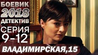 СЕРИАЛ 2018 – Хитрая заказала своего коллегу – Владимирская, 15 (9-12 серия) – Новинка 2018