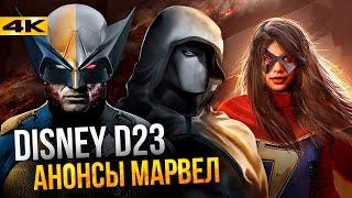 Разбор анонсов Marvel с D23. Джон Сноу и будущее Человека-Паука!