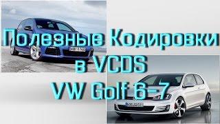 Лучший Сборник кодировок VW Golf 6 Golf 7 в VCDS Вася Диагност