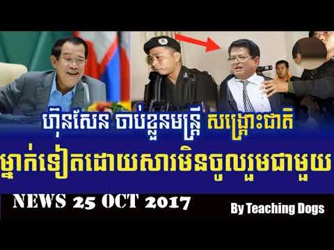 Cambodia Hot News: VOD Voice of Democracy Radio Khmer Evening Wednesday 10/25/2017