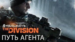 Tom Clancy's The Division — Путь агента | ТРЕЙЛЕР
