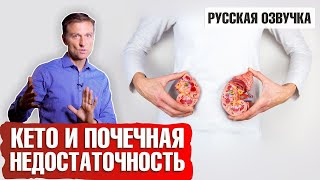 КЕТО ДИЕТА и почечная недостаточность (русская озвучка)