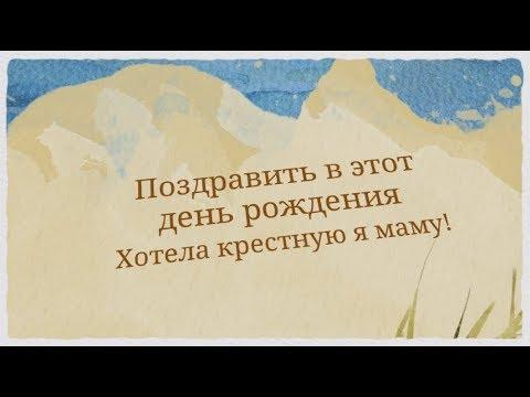 Душевное поздравление для крестной с днем рождения от крестницы. Super-pozdravlenie.ru