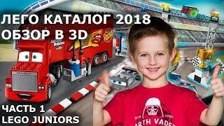 Новинки Лего 2018 - обзор в 3D приложении Lego - Часть 1 Lego Juniors