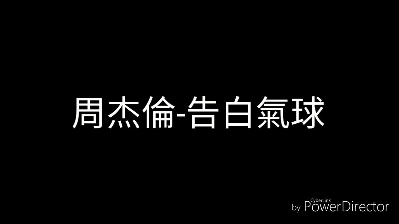 周杰倫-告白氣球(歌詞) - YouTube