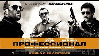 Фильм 2019   ПРОФЕССИОНАЛ   Зарубежный боевик 2019 новинки HD 1080P