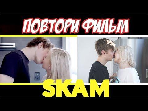 ПОВТОРИ ФИЛЬМ / СКАМ /