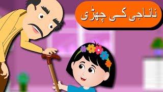 Nanaji Ki Chhadi Urdu Poem | نانا جی کی چھڑی | Cute Urdu Poems Collection