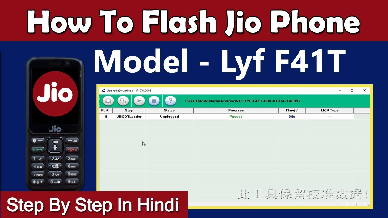 How To Flash Jio Lyf F41T With Flash Tool Step By Step In Hindi | Lyf F41T  Flash File Download