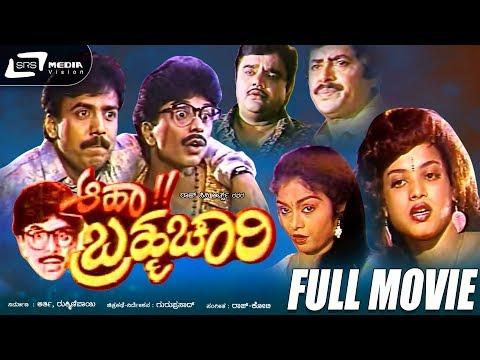 Aaha!! Bramhachari- ಆಹಾ!! ಬ್ರಹ್ಮಚಾರಿ |Kannada Full HD Movie|FEAT. Anil, Arthi