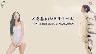 【MMR中字】K.will - 不要善良 (Feat. HwaSa)