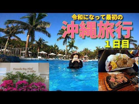 2泊3日 令和初の沖縄旅行! 1日目 2019 OKINAWA TRAVEL GOPRO HERO7 カヌチャベイホテル&ヴィラズ Kanucha Bay Hotel&Villas