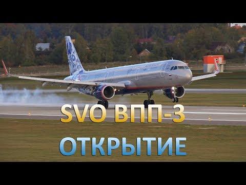 Открытие третьей взлетно-посадочной полосы в Шереметьево