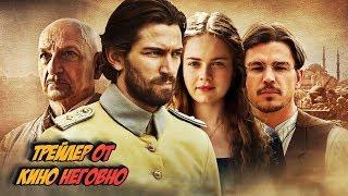 Русский трейлер - Горы и камни