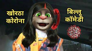 Maiya ge milal hamara rusani kanaiya || Khortha billu comedy || lockdown Khortha billu comedy