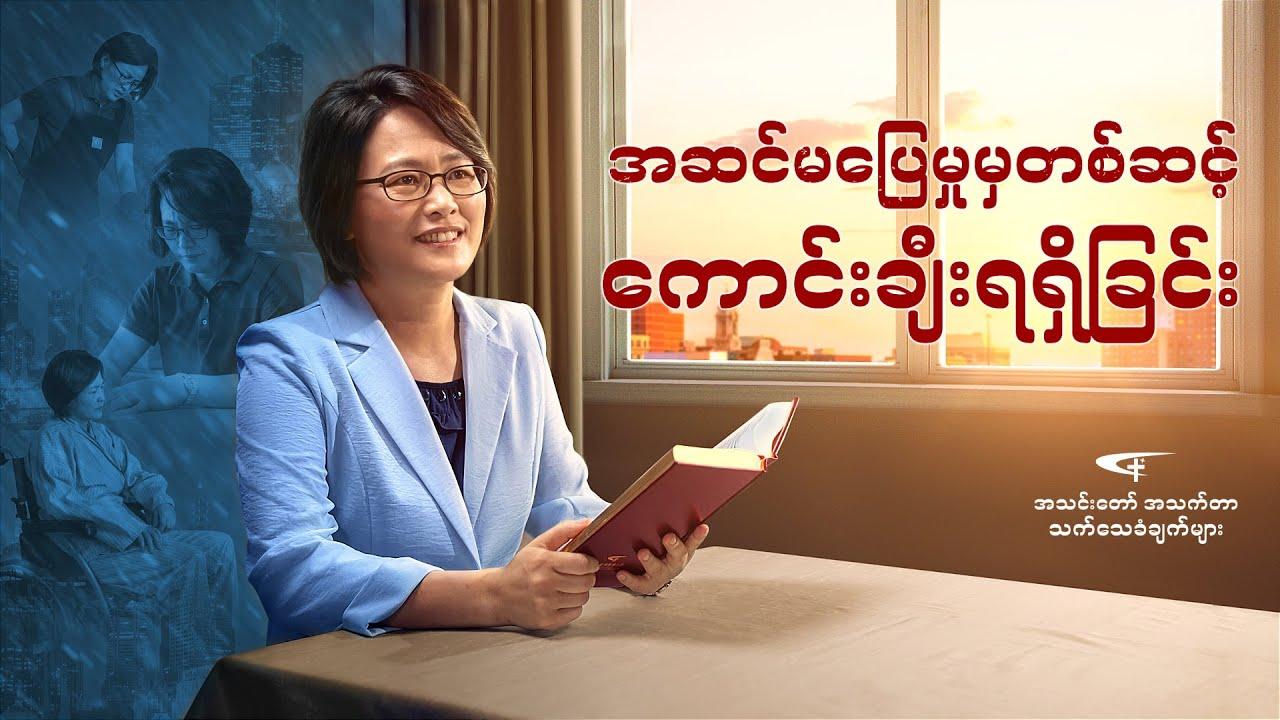 Myanmar Christian Testimony Video | အဆင်မပြေမှုမှတစ်ဆင့် ကောင်းချီးရရှိခြင်း