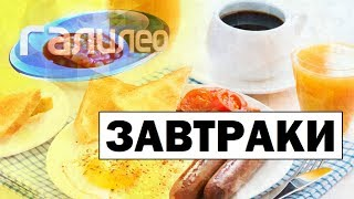 Галилео | Завтраки 🍽️ Breakfasts