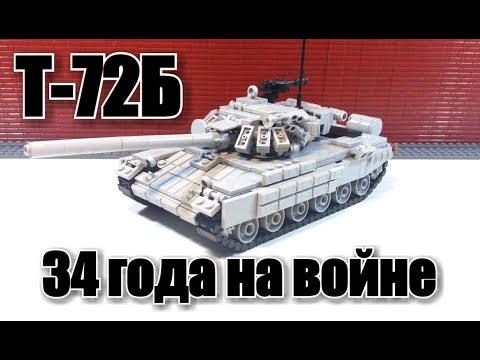LEGO танк Т-72Б.