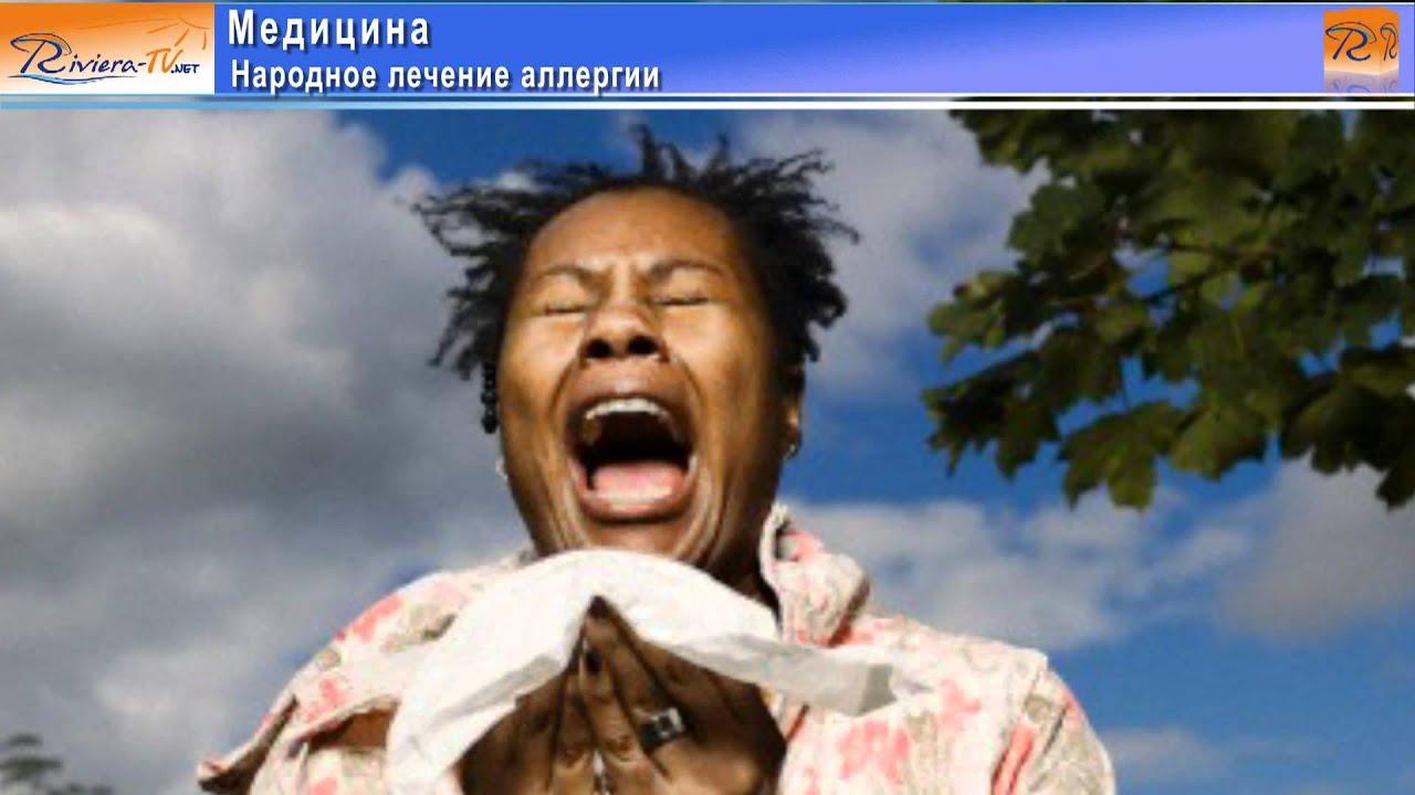 Народное лечение аллергии