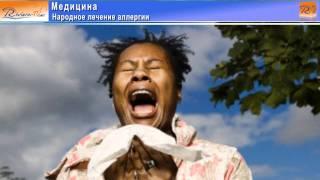 видео Боль в горле при аллергии лечение