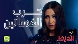 حرب الفساتين بين ياسمين ونورا..مين الرابح؟