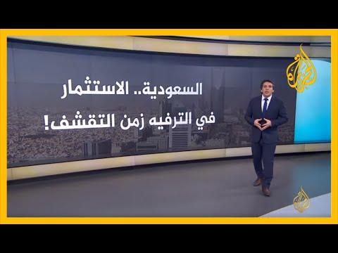 ????  السعودية.. الاستثمار في الترفيه زمن التقشف  - 13:00-2020 / 5 / 28