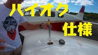 飛行機の燃料を自動車用ハイオクに変更!承認後のテストフライト