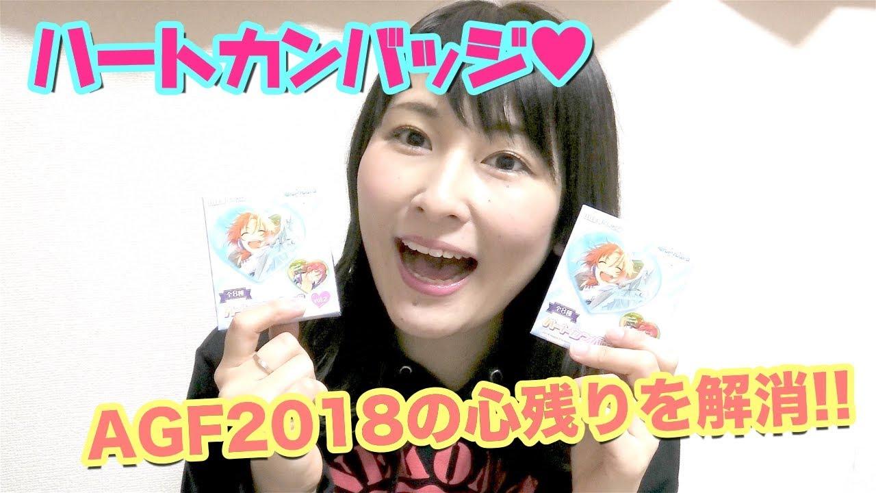 【あんスタ】エンスカイのハート缶バッジ開封!!【グッズ開封】 #1