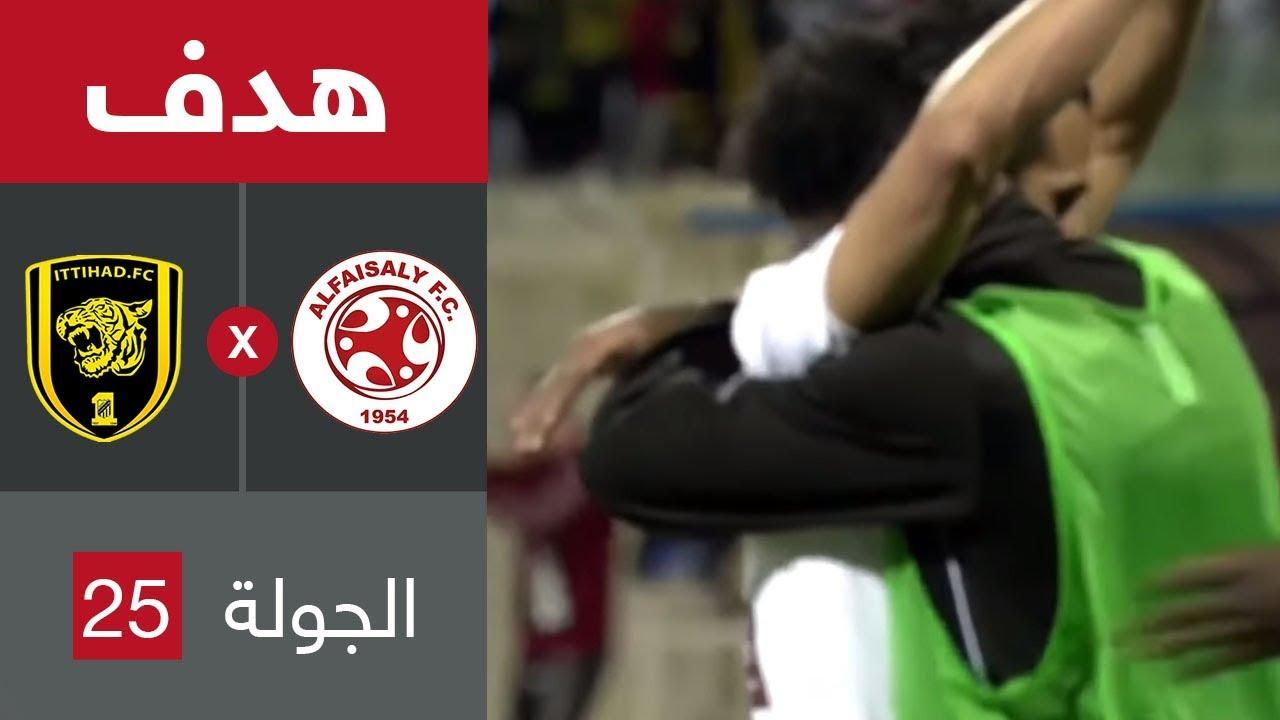 هدف الفيصلي الأول ضد الاتحاد (سلطان مندش) في الجولة 25 من دوري كأس الأمير محمد بن سلمان للمحترفين
