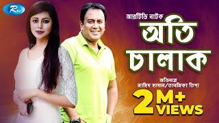 Oti Chalak | Zahis Hasan | Tanzika | Special Drama | Rtv