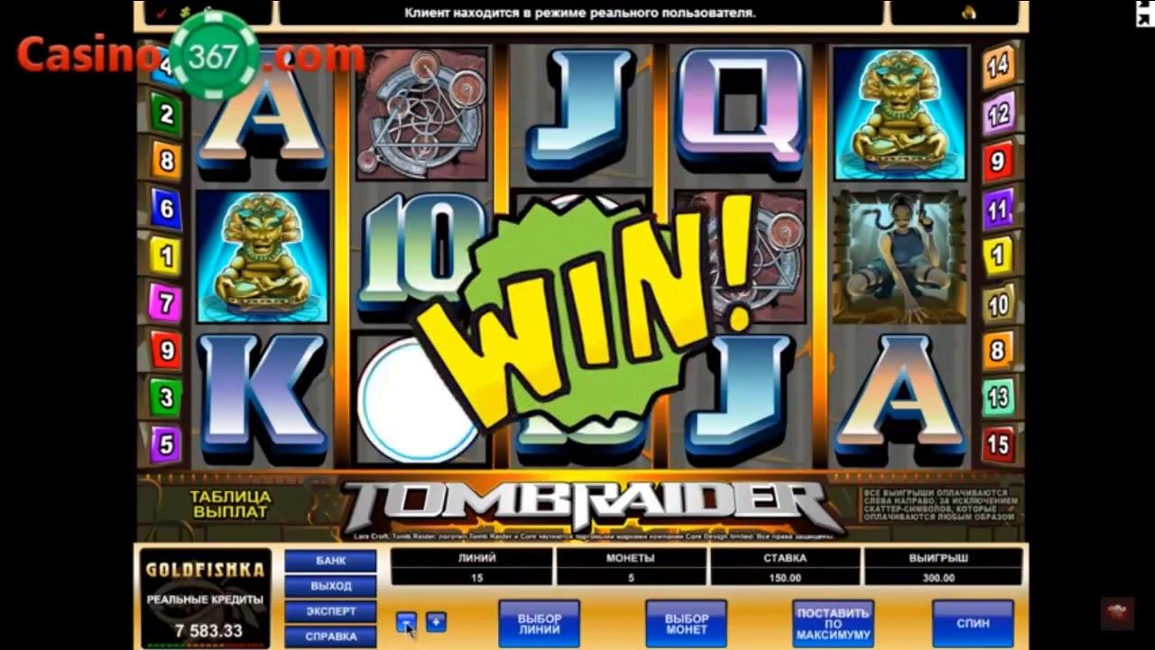 Игровые автоматы онлайн по максимуму играть на деньги в казино вулкан