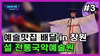 예술맛집 배달 IN Changwon - 설 전통국악예술…