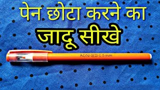 पेन के साथ जादू करो   Learn awesome magic trick with pen   Magic trick revealed in hindi